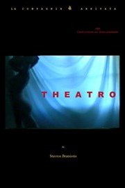Theatro | Théâtre Essaion Th��tre Essaion Affiche